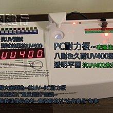 【UV400抗紫外線~耐用5年以上】 PC耐力板 透明平面 2mm 每才49元 防風 遮陽 PC板 ~新莊可自取