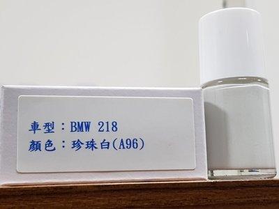 <名晟鈑烤>艾仕得(杜邦)Cromax 原廠配方點漆筆.補漆筆 BMW 218 顏色:珍珠白(A96)