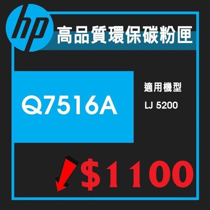 HP Q7516A 16A環保碳粉 新匣LJ 5200