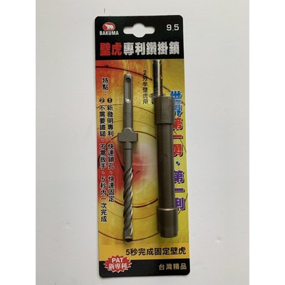 BAKUMA 熊牌 壁虎專利鑽掛鎖 鑽兼鎖 2分半壁虎專用 9.5MM 新北市