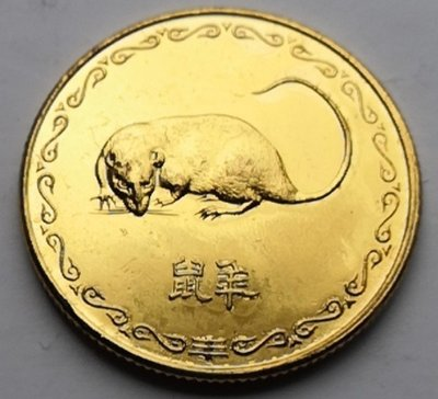 老董先生2084年生肖鼠年紀念章  首年中國造幣公司 背面天干地支壽星圖 台北市
