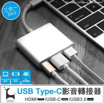 TYPE-C 轉 HDMI/USB/TypeC 轉接器 TYPEC 轉接頭 TypeC轉HDMI MACBOOK 三星