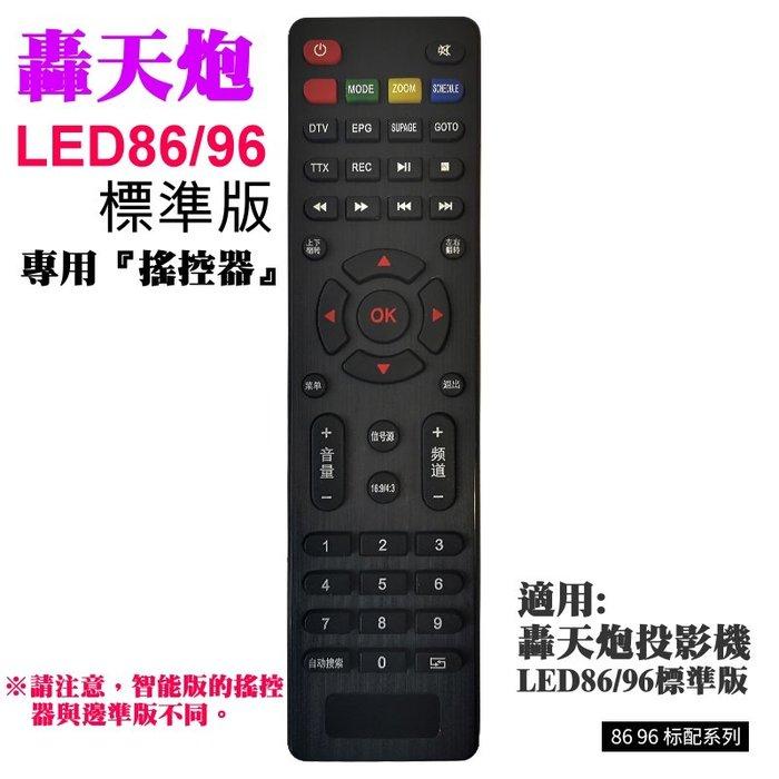 【台灣現貨】轟天炮LED86/LED86+/LED96/LED96+ 標準版 專用『搖控器』