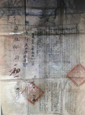 清嘉慶六年(1801)年罕見契尾土地買賣證書(頂級文獻品)