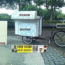 三輪腳踏攤車叭噗冰淇淋攤車設計報coffee vendor咖啡攤車脆皮雞蛋糕教學大腸包小腸紅豆餅杏仁茶糯夫油飯碳燒肉粽