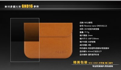 泳 免運 公司貨 NISI 方形鏡片 軟漸變鏡 Soft nano GND16 1.2 漸層鏡 100x150mm