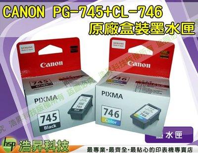 【空匣回收】CANON PG-745 /  PG-745XL /  CL-746 /  CL-746XL 原廠墨水匣回收 台中市