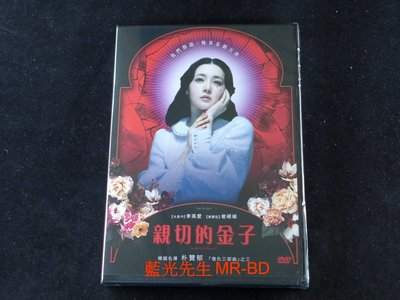 [DVD] - 親切的金子 Sympathy for Lady Vengeance 數位修復版 ( 台灣正版 )