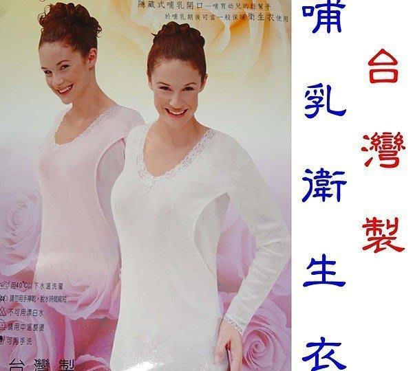 幸せ孕媽咪 台灣製哺乳裙 【BFC7580MIT】 蕾絲提花 保暖 哺乳 衛生衣 彈性佳 孕婦裝