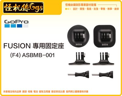 現貨 出清特價 怪機絲 原廠 全新 GOPRO Fusion Mounts 固定座 ASBMB-001