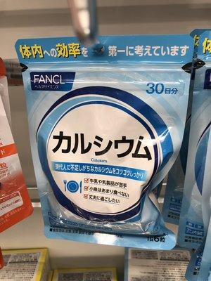 ☆香草日貨 IN JP ☆日本 FANCL 芳珂 鎂加鈣錠 180顆入 5945 滿3000免運費 可刷卡