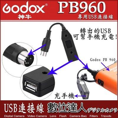【數位達人】開年公司貨 Godox PB960 USB連接線 神牛 PB960 USB線 可充手機  / 2