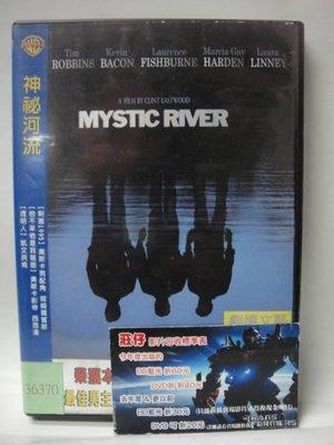莊仔@88199 DVD 西恩潘 提姆羅賓斯 凱文貝肯 克林伊斯威特 代表作【神秘河流】台灣地區正版【神祕河流】