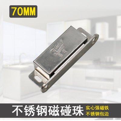 衣萊時尚-櫥柜衣柜門吸碰珠強磁櫥柜關門磁吸碰鎖門卡扣 不銹鋼大號70mm