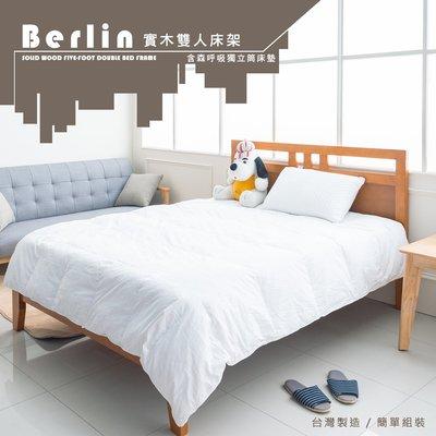 *架式館*Berlin 紐松實木5尺雙人床架含卡莉絲 森呼吸獨立筒床墊 台灣製造 排骨床架 床底 單人床組