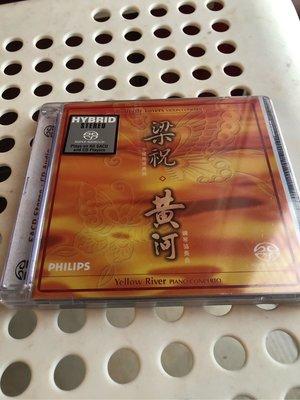 SACD 梁祝 黃河 made in Japan環球唱片舊版 全新未開封