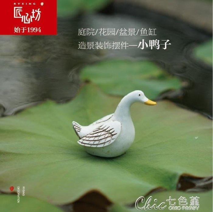 迷你小鴨子動物盆景擺件花園魚缸水景造景裝飾微景觀工藝品 全館免運