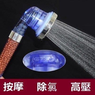 負離子三段式蓮蓬頭(1組)-按摩省水高壓除氯淋浴噴頭73pp41[獨家進口][米蘭精品]