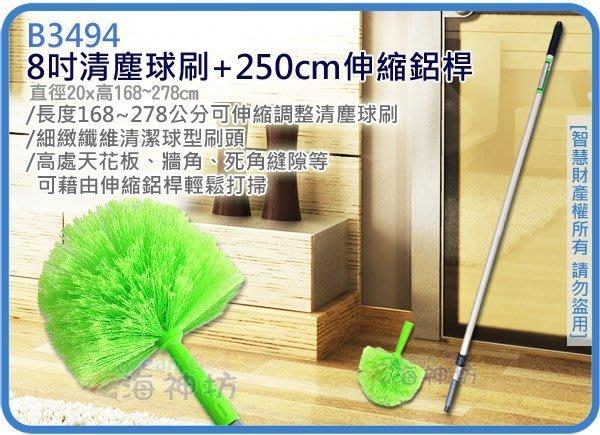 =海神坊=B3494 8吋清塵球刷+250cm二節伸縮鋁柄 開纖刷頭 清塵刷頭 球狀刷頭 天花板 賣場 超商 4入免運
