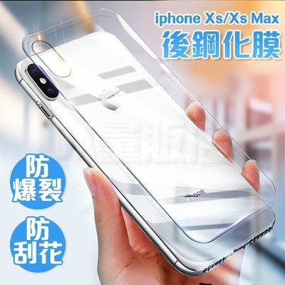 iPhone X 9H鋼化玻璃背貼 2.5D曲面 背膜 後背保護貼 玻璃貼 後鋼化膜 Xs Max XR