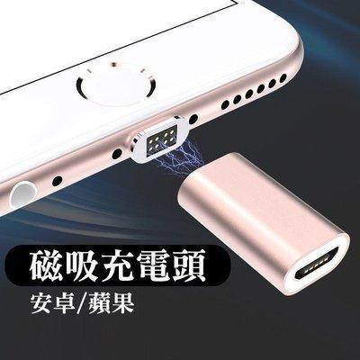 水果本舖~磁吸轉接頭 磁吸頭 不含充電線 磁性充電頭 防塵塞 安卓充電 HTC 三星 iPhone6 6S PLUS