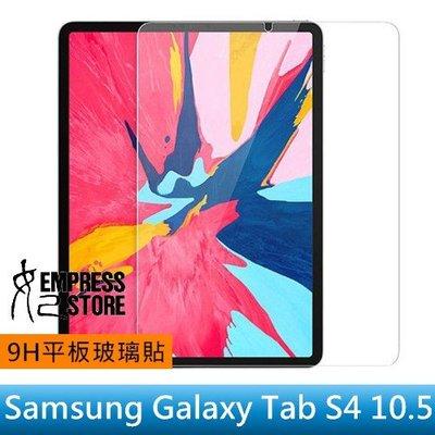 【妃小舖】三星 Galaxy Tab S4 Tab 10.5 9H/鋼化/強化 疏水 玻璃貼/保護貼 弧邊 免費代貼