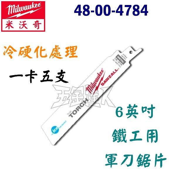 【五金達人】Milwaukee 米沃奇 48-00-4784 6英吋鐵工用軍刀鋸片 冷硬化處理 18T