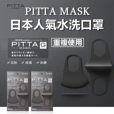 PITTA MASK口罩 明星 狗仔 霧霾 霾害 時尚 網紅 空氣汙染 PM 【RS599】