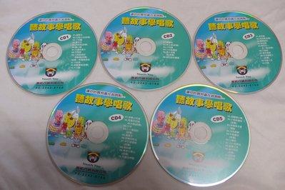 【彩虹小館T19】兒童CD~聽故事學唱歌(1~5)_東祐