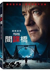 合友唱片 面交 自取 間諜橋 Bridge of Spies DVD