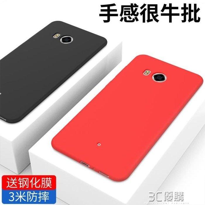 【瘋狂夏折扣】博士道 HTC U11手機殼htc u11保護套超薄新潮男款女防摔硅膠磨砂
