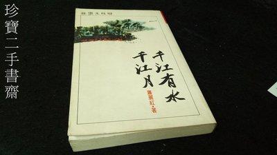 【珍寶二手書齋Fm16】千江有水千江月...