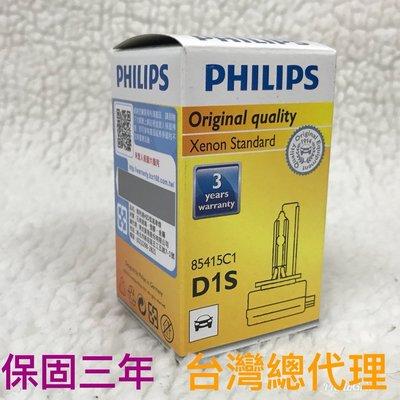 總代理 公司貨 飛利浦 PHILIPS 德國製 HID 氙氣燈泡 D1S 4200K 85415 35W 42K 光元