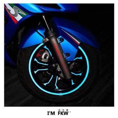 OZS 150(雙碟) AEON ES 150 宏佳騰 反光爪貼+輪圈貼 1車份 紅/藍/綠/黃 高亮度 反光屋FKW