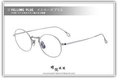 【睛悦眼鏡】簡約風格 低調雅緻 日本手工眼鏡 YELLOWS PLUS 63572