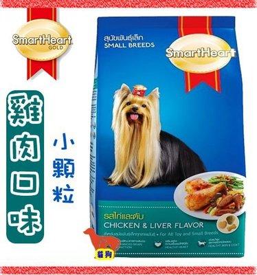 **貓狗大王**【SmartHeart】慧心犬糧 - 雞肉口味小型成犬配方
