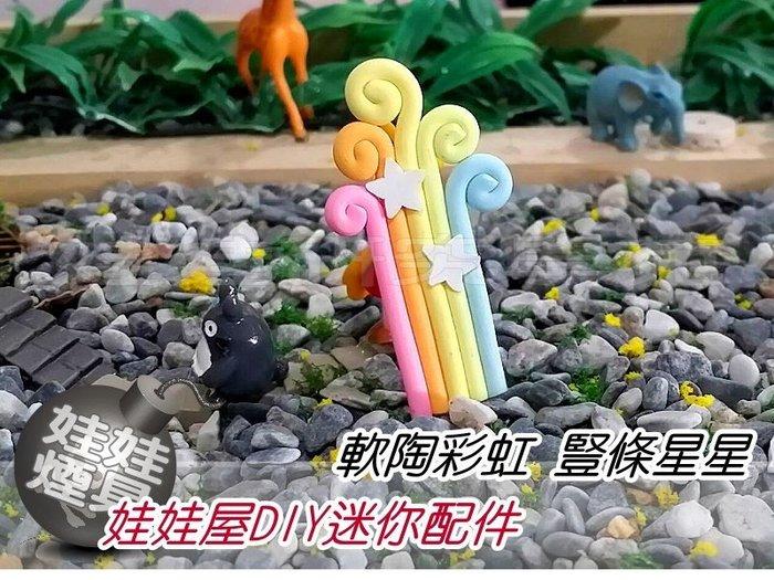 ㊣娃娃研究學苑㊣滿499元免運費 創意DIY 娃娃屋DIY迷你配件 軟陶彩虹 豎條星星  單售價(DIY143)