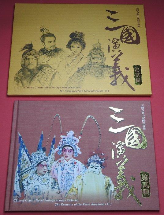 【專冊9】三國(二) 《郵局售價:260元,特價8直購:208元》