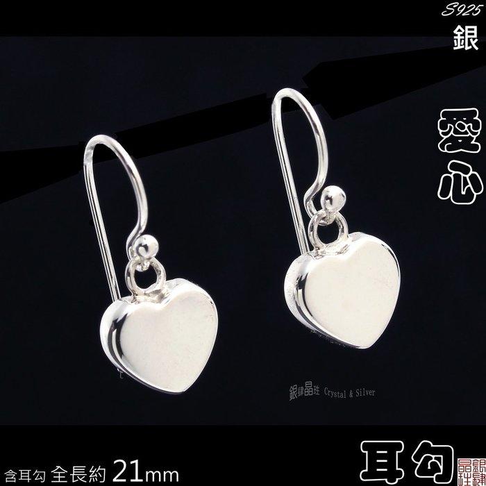 ✡925銀✡耳環✡心形✡厚板亮面✡9.5mm寬✡ ✈ ◇銀肆晶珄◇ SLen014-F95