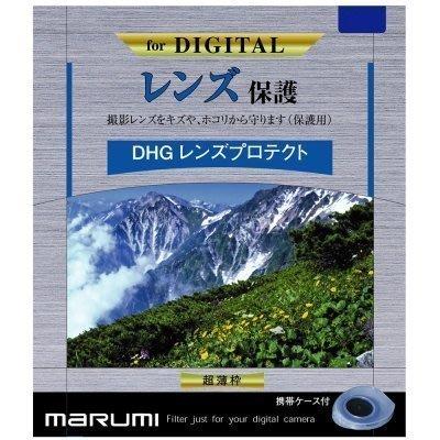 送拭鏡布 MARUMI DHG Protect 52mm 多層鍍膜保護鏡 公司貨