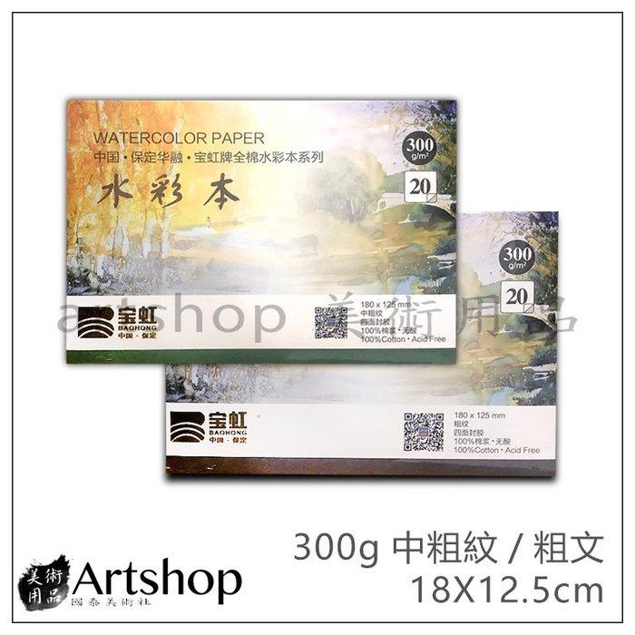 【Artshop美術用品】中國 寶虹 粗紋 中粗紋 水彩紙本 18X12.5cm 300g 20入 100%棉漿