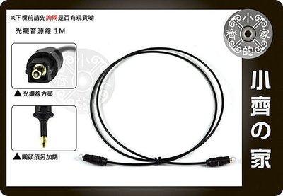 小齊的家 藍光DVD 撥放器 多媒體播放器 MOD電視 杜比 AC3 5.1 7.1聲道 SPDIF光纖線 音源線 1米 台北市