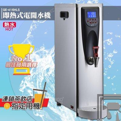 原廠保固附發票~偉志牌 即熱式電開水機 GE-416HLS (單熱 檯式) 商用飲水機 電熱水機 飲水機 開飲機