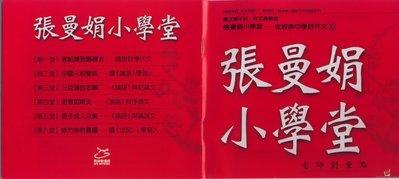張曼娟~小學堂~— 讓寶貝們愛上語文(MP3格式3CD)