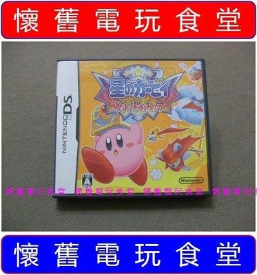 ※ 現貨『懷舊電玩食堂』《正日本原版、盒裝、3DS可玩》【NDS】星之卡比 卡比之星 多洛奇團登場 多洛奇團參上 參上