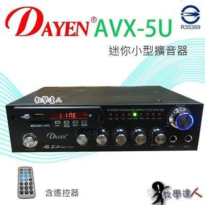 《教學達人》實體店面*(AVX-5U)Dayen小型擴音器~有USB插孔.含遙控器.電腦,老師教室教學,營業用最佳產品
