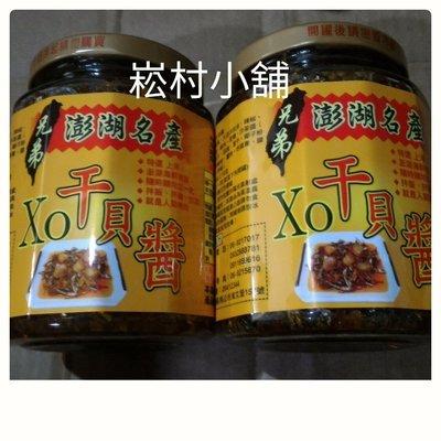 奇摩特惠6瓶全家免運費~澎湖名產兄弟干貝醬(兄弟xo干貝醬)