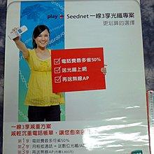 紅色小館~~~海報E2~~~遠傳 Seednet一線3享纖專案