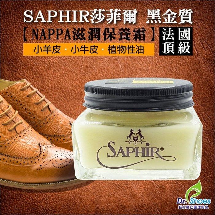 法國SAPHIR莎菲爾 金質NAPPA保養霜 NAPPA皮 LV包皮件保養 植鞣革變色皮啞光皮 [鞋博士嚴選鞋材]
