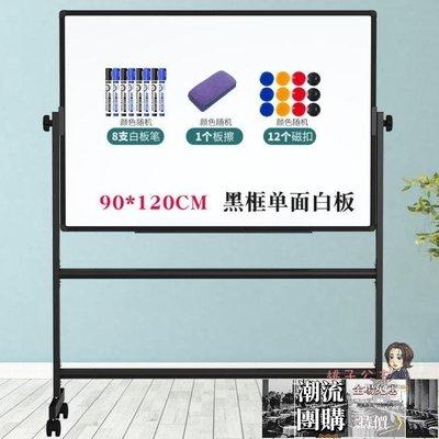 白板 黑框單雙面白板支架式家用兒童小黑板粘磁性行動教學培訓辦公會議掛式白板T【潮流團購】